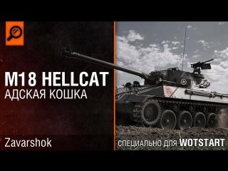 M18 Hellcat - Адская кошка (Zavarshok) [WoT START]