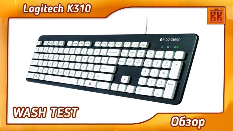 Logitech Washable Keyboard K310 | Обзор Душ в ванной (Wash test)