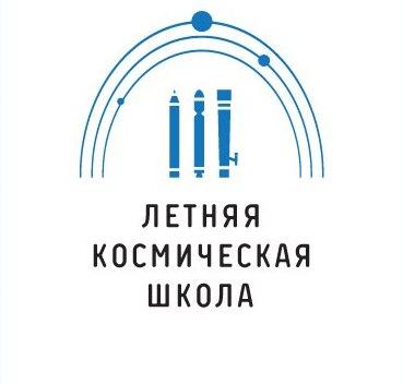Афиша Москва Летняя космическая школа