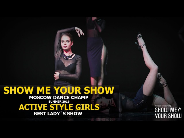 SMYS Champ Summer 2016 | Best Lady`s Show | ACTIVE STYLE GIRLS