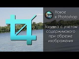 Новая функция в Photoshop CC 2015.5 - Заливка с учетом содержимого при обрезке изображения