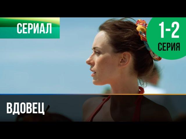 ▶️ Вдовец 1 и 2 серия Мелодрама Фильмы и сериалы Русские мелодрамы