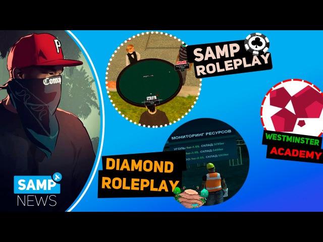 SampNews 1 Samp RolePlay Diamond RolePlay Westminster Academy RolePlay