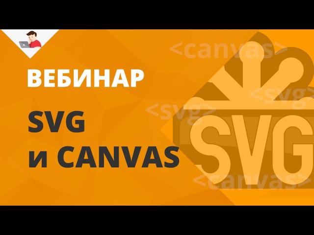 Основы работы с canvas и svg