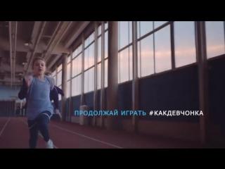 Always #Какдевчонка  Продолжай играть