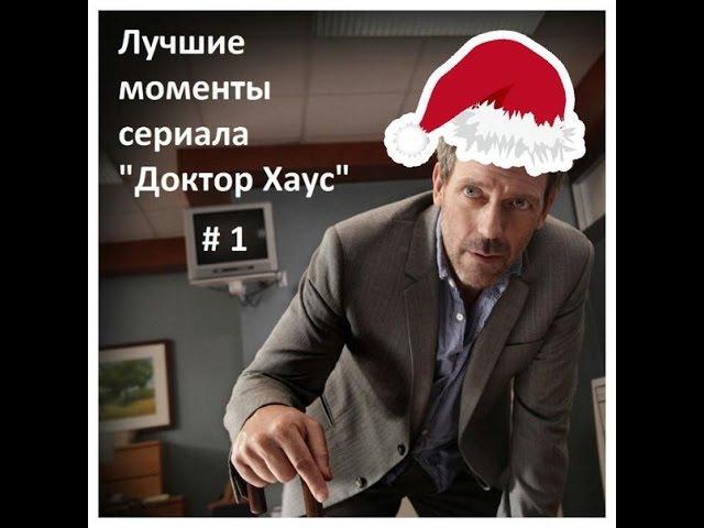 Лучшие моменты сериала Доктор Хаус 1
