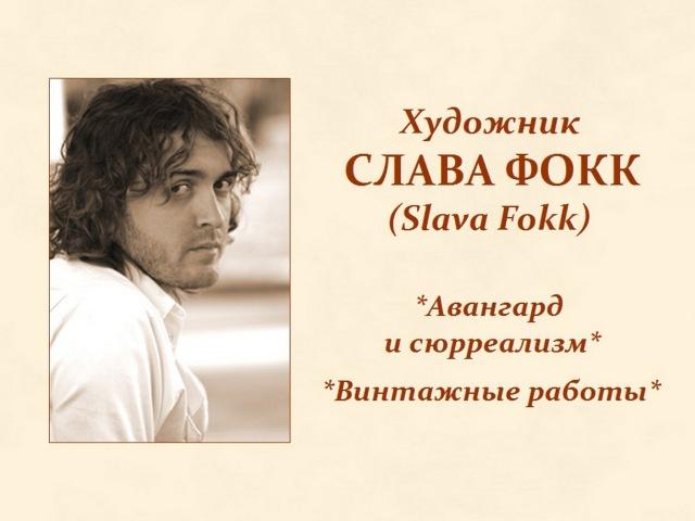 Автор ролика Виталий Тищенко Художник Слава Фокк Slava Fokk