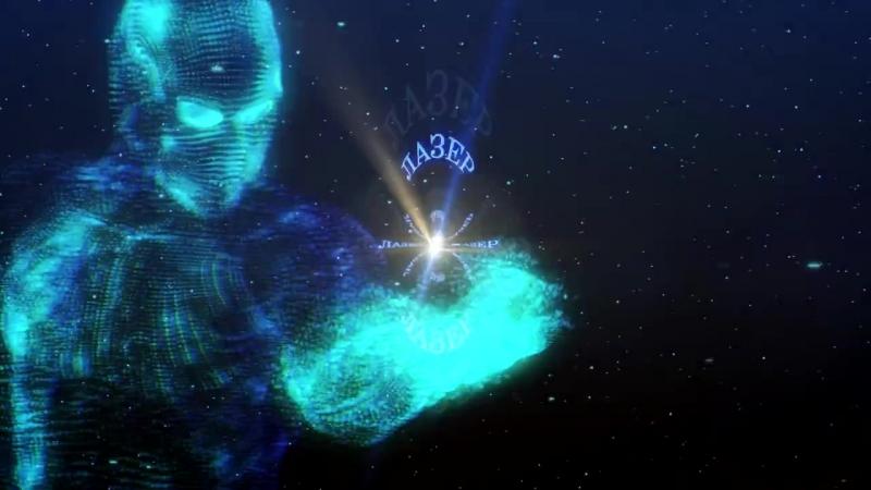 Проморолик Laser Man Show