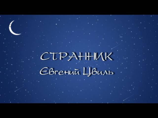 Странник автор исполнитель Евгений Цвиль