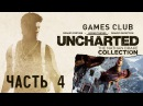Прохождение игры Uncharted: Натан Дрейк. Коллекция (PS4) - Among Thieves часть 4