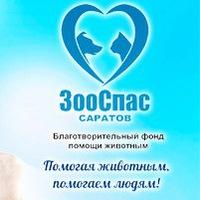 Логотип ЗооСпас-Саратов