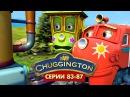 Веселые паровозики из Чаггингтона - Все серии подряд (83-87) 3 СЕЗОН