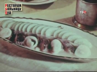 Без обмана - Ресторан-больница-суд