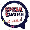 Школа английского языка MySpeakEnglish