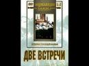Две встречи ( 1932, СССР, Драма, Военный )