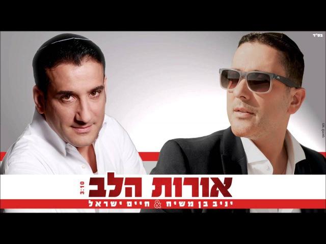 יניב בן משיח וחיים ישראל אורות הלב Yaniv Ben Mashiach Haim Israel Orot HaLe