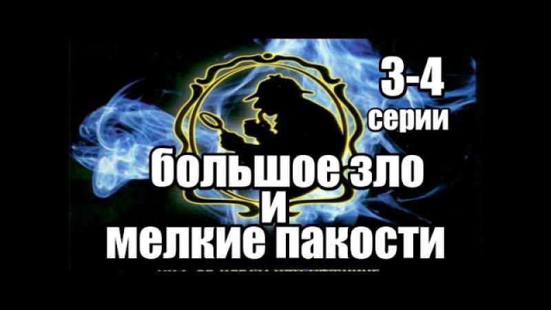 Большое зло и мелкие пакости по бестселлеру Т Устиновой 3 4 серия из 4 криминал