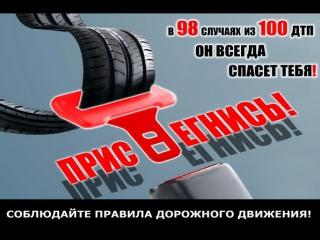 Зачем пристегиваться ремнями безопасности...  Крым | Симферополь | Севастополь