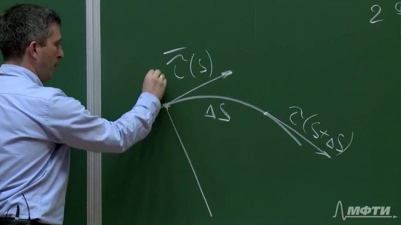Естественный трехгранник Френе Лекция 3