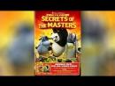 Кунг-Фу Панда Секреты мастеров (2011) | Kung Fu Panda: Secrets of the Masters