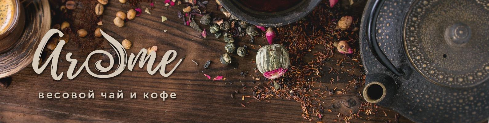 Весовой чай кофе