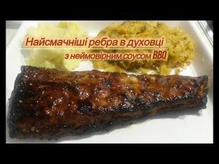 Ребра. Найсмачніші свинні ребра в духовці з соусом BBQ / Ребра / Pork ribs