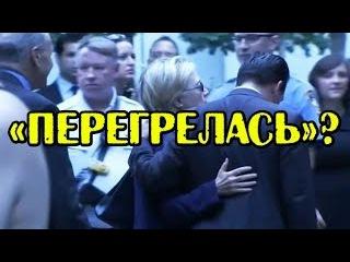 АМЕРИКА УПАЛА В ОБМОРОК | Хиллари Клинтон упала в обморок видео. трамп клинтон припадок больна