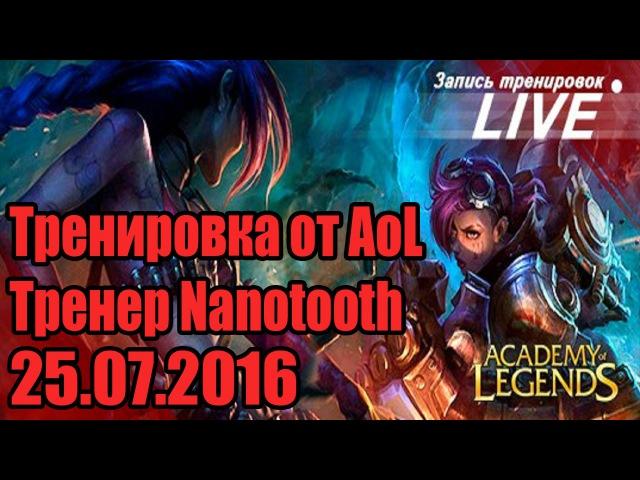 Тренировка от AoL тренер Nanotooth 25 07 2016 разбор первого матча