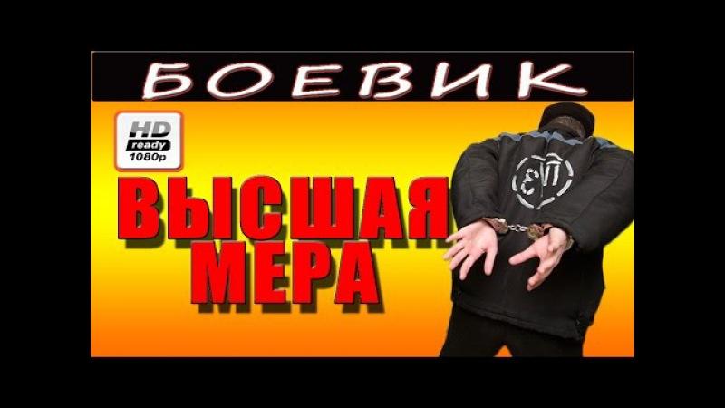 ЖЕСТОЧАЙШИЙ ФИЛЬМ Высшая мера 2016 боевик тюрьма зона 1080p