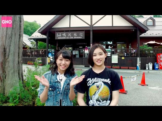【Girls Night Out26】アンジュ室田・佐々木in鳴沢村、SFC、モー娘。譜久村・尾形で豆