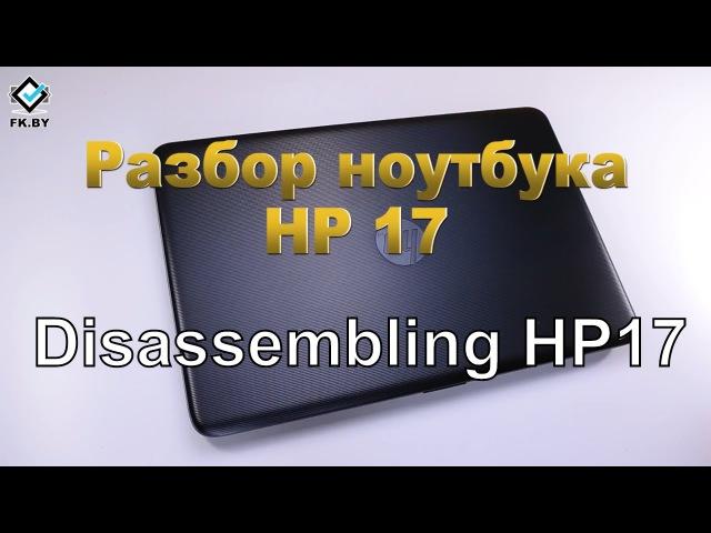 Разборка ноутбука HP 17 Увеличение памяти RAM модернизация HDD установка SSD Disassembling HP 17