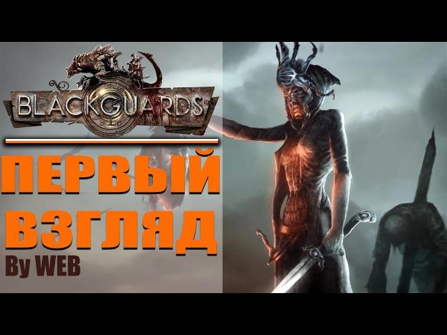 Blackguards Deluxe Edition Первый Взгляд by WEB