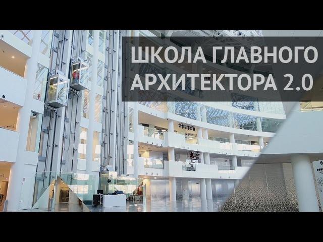Школа главного архитектора ШГА 2 0 Екатеринбург Ельцин Центр