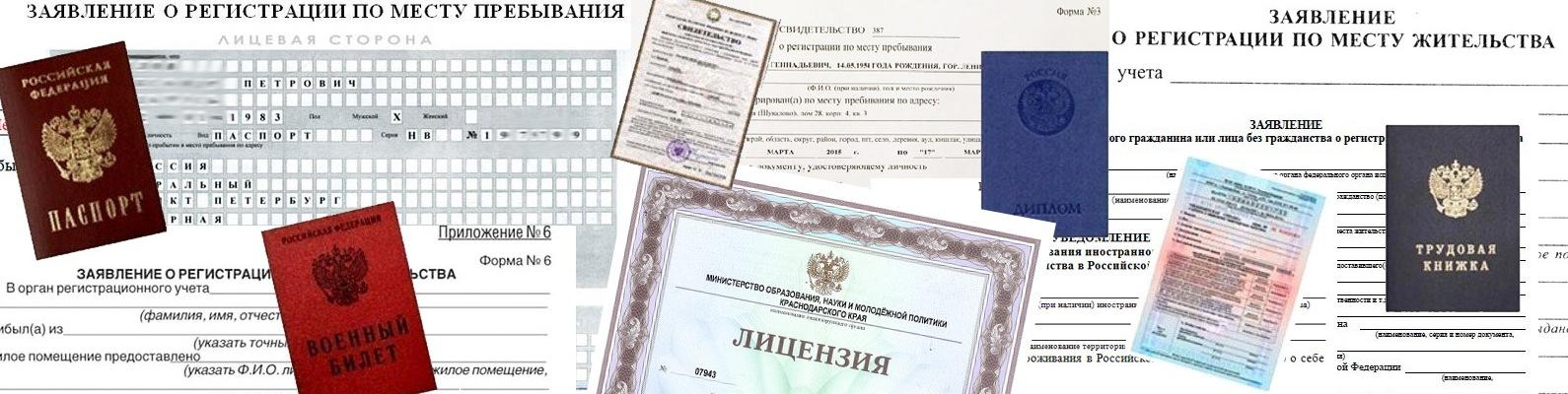 Как сделать регистрацию по месту пребывания для граждан 147