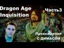 Dragon Age Inquisition. Прохождение . Часть 3