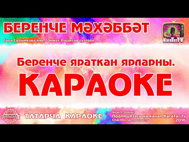 Караоке - Беренче мәхәббәт Татарча җыр   Татарская песня Беренче мэхэббэт KaraTatTv