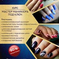 Мастер маникюра обучение бесплатно в москве заочное обучение в словакии прешов mail