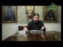 Закон Божий с протоиереем Андреем Ткачевым От 14 ноября Заповеди Божии