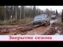 Закрытие грязевого сезона ПокатушкиУАЗ,Патриот,Нива,Шнива,Pajero