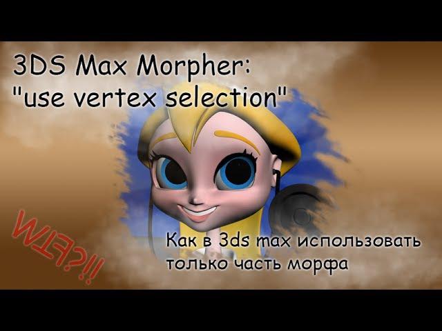 3ds max morpher use vertex selection Как в 3ds max использовать только часть морфа