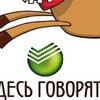Подслушано (Уральский СБЕРБАНК_ЦСКО