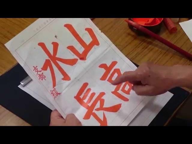 日本習字 熊本新地書道教室 平成27年 7月 赤手本  山高水長  阿