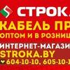 """ООО """"СТРОКА"""""""