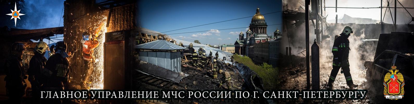 пожарная часть 11 санкт-петербург мчс объявлений продаже
