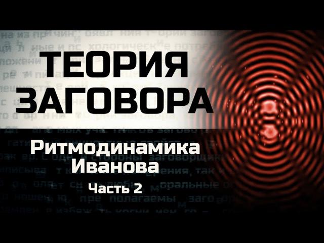 Ритмодинамика Иванова Часть 2
