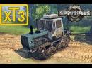 Гусеничный трактор Т-150 v22.06.17 для Spin Tires 03.03.16