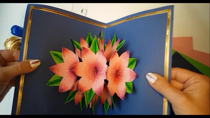 3 д открытка с цветами своими руками ютуб, пустых