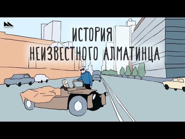 Игорь Бэкстром История неизвестного алматинца