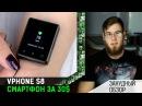 Занудный обзор Vphone S8 Смартфон размером со спичечный коробок