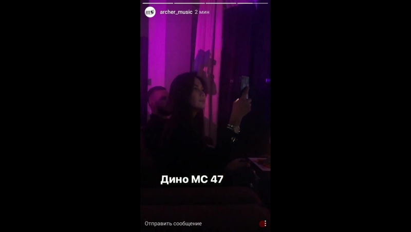 Archer_music — DinoMC-47